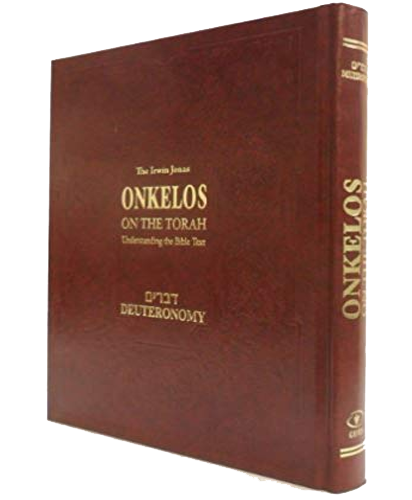 Understanding the Bible Text: Onkelos on the Torah: Genesis